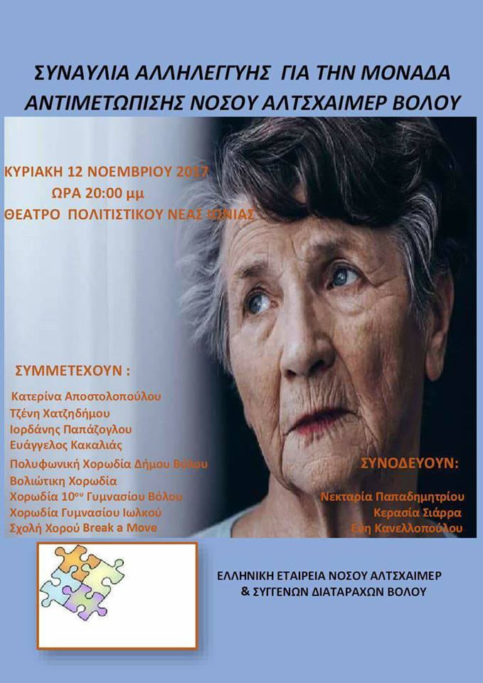 Συναυλία αλληλεγγύης για την Μονάδα Αντιμετώπισης Νόσου Αλτσχάιμερ Βόλου
