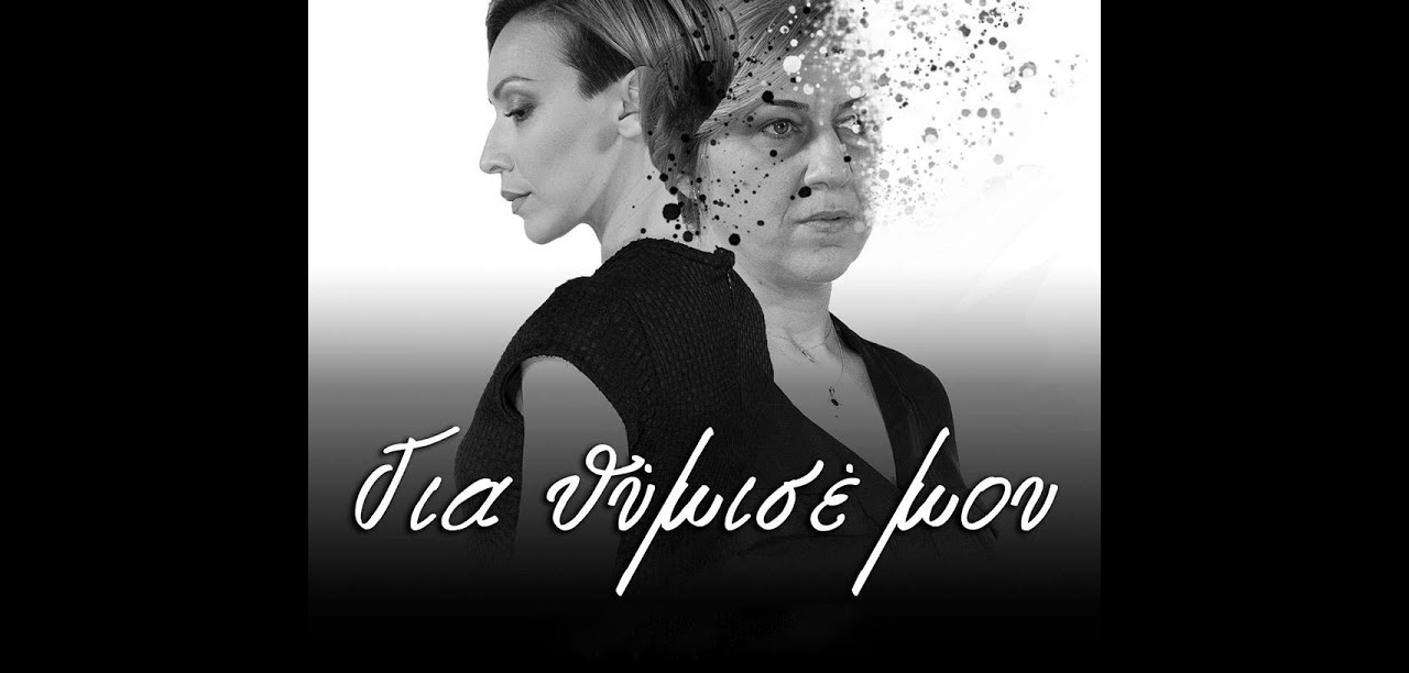 Μια ταινία για το αλτσχάϊμερ – Το φεβρουάριο στο κινηματοθέατρο Αχίλλειον