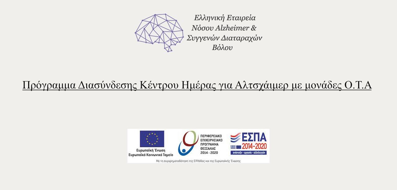 Πρόγραμμα Διασύνδεσης Κέντρου Ημέρας για Αλτσχάιμερ με μονάδες Ο.Τ.Α